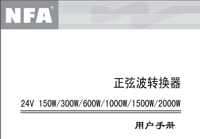 Specification of 7550 series 24V sine wave inverter